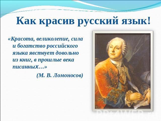 Я русский выучил бы только за то эссе 3807